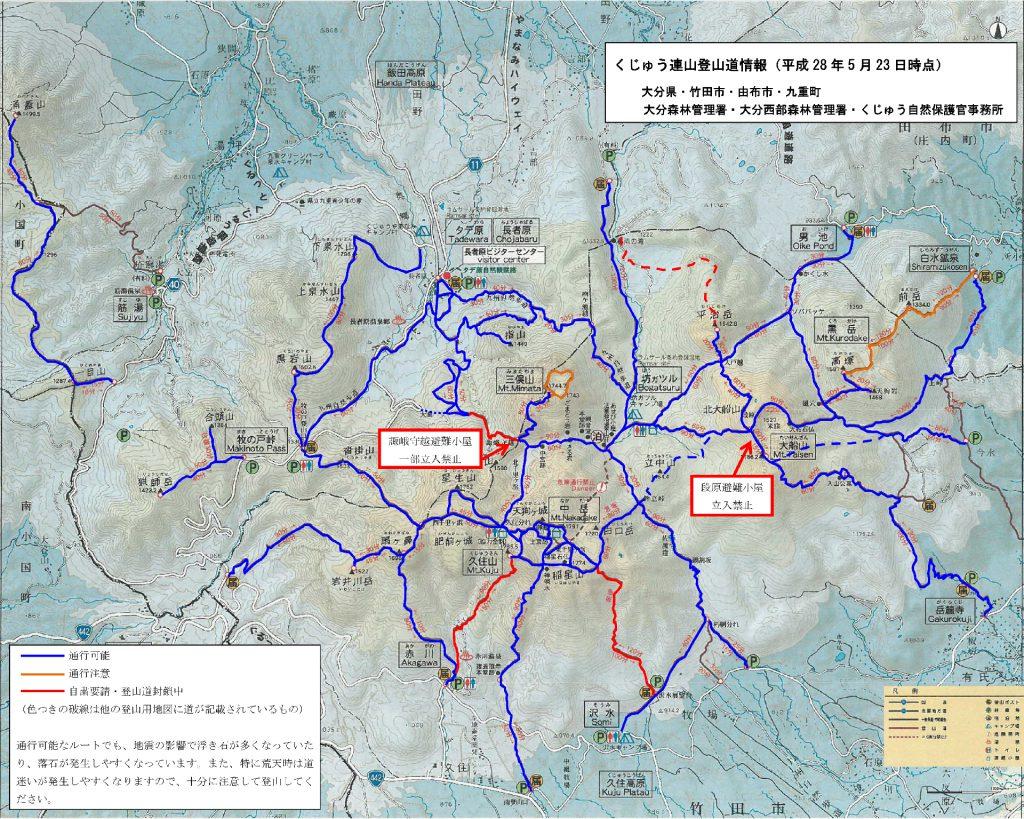 くじゅう連山登山道情報地図JPG