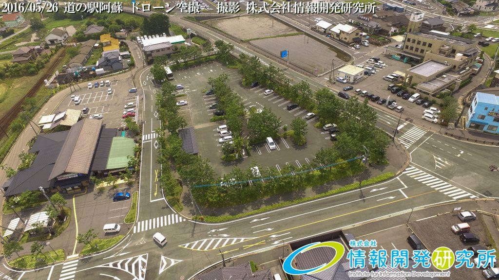 道の駅阿蘇ドローン空撮写真