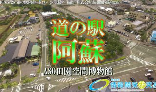 道の駅阿蘇の情報