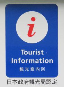 Tourist Information日本政府観光局認定