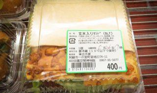 道の駅 阿蘇で販売されている「玄米入りサンドBLT」のご紹介です。