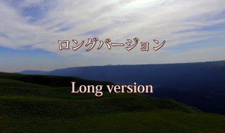 絶景の阿蘇 大観峰 ドローン空撮 201605 ロングバージョンの動画を公開
