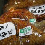 道の駅 阿蘇のピリ辛金山寺味噌