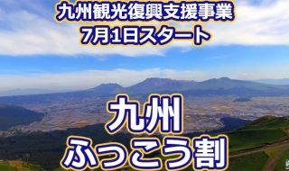 7月1日九州ふっこう割スタート!、『九州の観光復興に向けての総合支援プログラム』で推進された、九州観光を復興する「割引付旅行プラン助成制度」、「九州ふっこう割」で、雄大な景色のジオパーク世界の阿蘇、熊本県の阿蘇地域へおいでください。のアイキャッチ画像