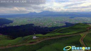 阿蘇大観峰ドローン空撮4K写真 20160701 vol.8 Aso Daikanbo drone Aerial 4K photo