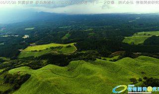 阿蘇波野 荻岳展望台 ミニラピュタの道 ドローン空撮4K写真 20160728 vol.7