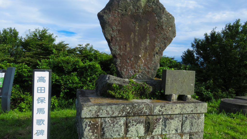 荻岳の高田保馬歌碑