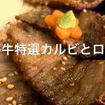 道の駅阿蘇のお弁当「2種のあか牛丼」 の動画を公開