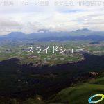 阿蘇大観峰 ドローン空撮20160701スライドショー