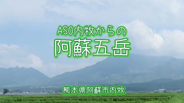 熊本地震後の阿蘇内牧から、阿蘇五岳を撮影