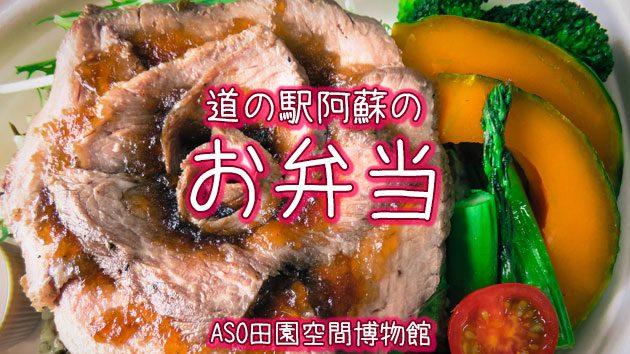 熊本県阿蘇市(九州)の、「道の駅阿蘇、ASO田園空間博物館」のお弁当 を紹介する動画。