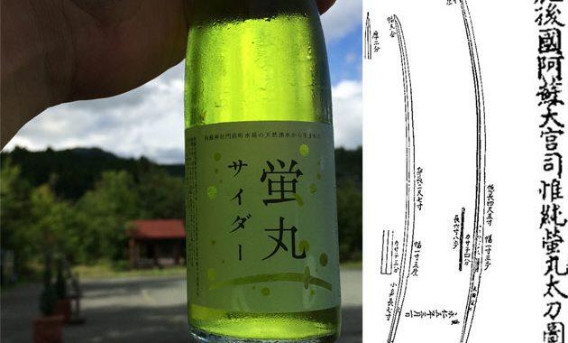 阿蘇神社復興支援の「蛍丸サイダー」光よ、集まれ。