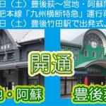 特急「九州横断特急」で阿蘇の旅、7月9日(土)JR豊肥本線、宮地・阿蘇・~豊後荻間開通。