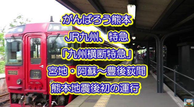 がんばろう熊本、JR九州、特急「九州横断特急」宮地・阿蘇~豊後荻間、熊本地震後初の運行 (写真)