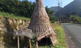阿蘇の農業文化「草泊り」