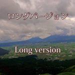 絶景の阿蘇大観峰ドローン空撮 20160701 ロングバージョンの動画を公開