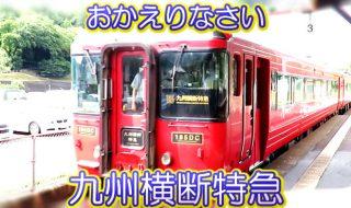 7月9日、運行再開「おかえりなさい九州横断特急」豊後荻~宮地・阿蘇駅間