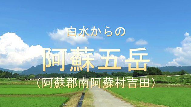 熊本県阿蘇郡南阿蘇村吉田の「南阿蘇白川水源駅」南からからの阿蘇五岳と周辺の山を撮影。アイキャッチ画像