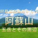 月廻り公園(九州、熊本県阿蘇郡高森町)からの阿蘇五岳