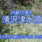 湧沢津水源、熊本県南阿蘇村大字中松(九州)