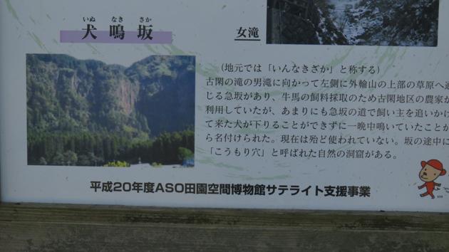 古閑の滝ジオサイト、ASO田園空間博物館の立て犬鳴坂