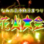九州の熊本県阿蘇市波野村で開催された「なみの高原納涼まつり」の花火大会。総打上数1000発