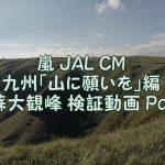 嵐 JAL CM 九州「山に願いを」編 阿蘇大観峰 検証動画 Part.1