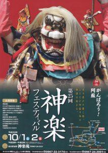 チラシ表紙。がんばろう!阿蘇、第25回 神楽フェスティバル「阿蘇波野-神楽苑-」
