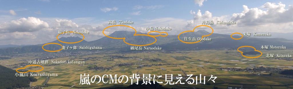 嵐のCMの背景に映っている阿蘇の山々の名称