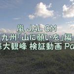 嵐 JAL CM 九州「山に願いを」編 阿蘇大観峰 検証動画 Part.2