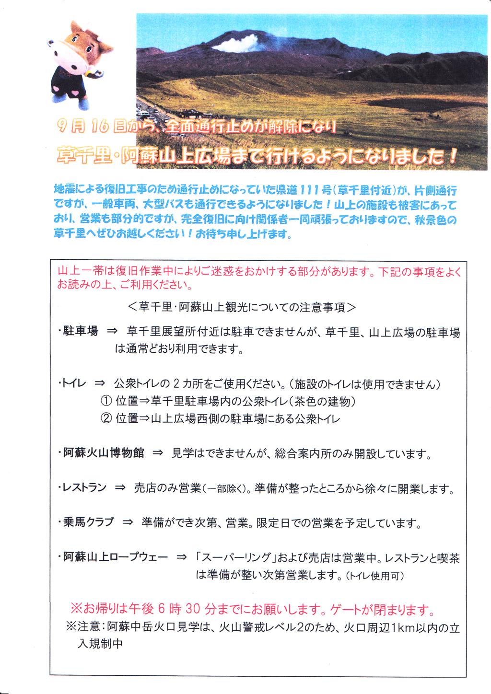 阿蘇山登山道開通のお知らせ