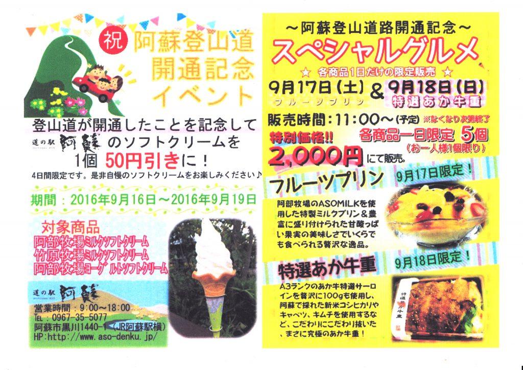 道の駅阿蘇、阿蘇登山道開通記念イベント。