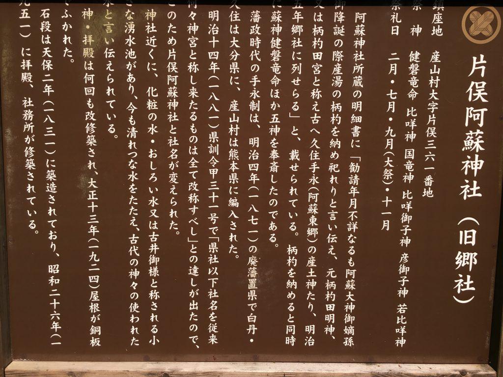 片俣阿蘇神社 由緒