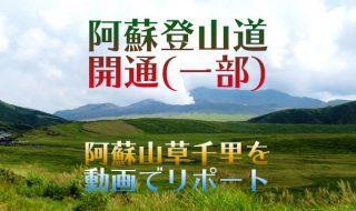 阿蘇草千里:熊本地震後初、阿蘇登山道開通(一部)、阿蘇山上広場まで行ってまいりました。part1後編