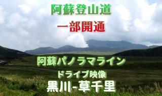 熊本地震後初、阿蘇登山道開通(一部)、阿蘇山上広場まで行ってまいりました。part1前篇