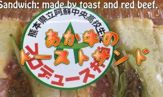 道の駅阿蘇のお弁当「あか牛のトーストサンド」