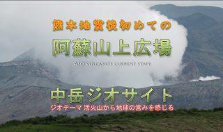 熊本地震後の阿蘇山火口