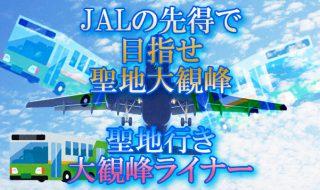 嵐のCM JALの先得 & 九州ふっこう割で 目指せ聖地巡礼! オススメ宿泊地