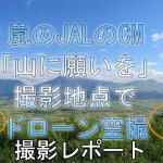 速報:嵐 JAL CM「山に願いを」篇 九州、阿蘇大観峰の撮影地点でドローン空撮。撮影レポートのページ