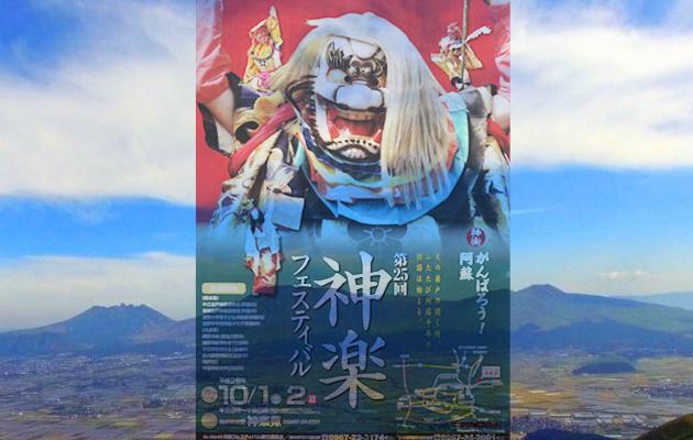 がんばろう!阿蘇、第25回 神楽フェスティバル「阿蘇波野-神楽苑-」