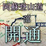 熊本地震後、阿蘇登山道、規制解除区間、草千里に行ける。