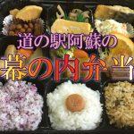 道の駅阿蘇のお弁当「幕の内弁当」