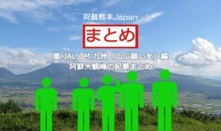 嵐 JAL CM 九州熊本ロケ地、大観峰完コピ写真(合成)