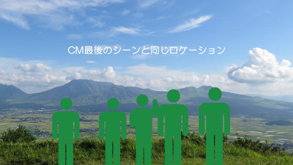嵐 JAL CM 九州熊本ロケ地、大観峰完コピ(シルエット合成)写真
