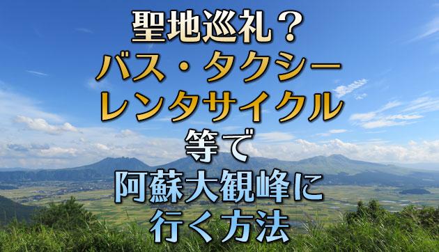 嵐JAL CM ロケ地 聖地巡礼、大観峰へ行く方法
