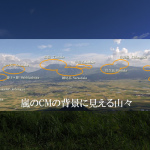 嵐 JAL CMのロケ地から見える山の説明。