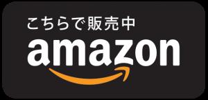 amazon-logo_jp_black-300x145