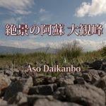絶景の阿蘇 大観峰 ドローン空撮 20160905の動画を公開