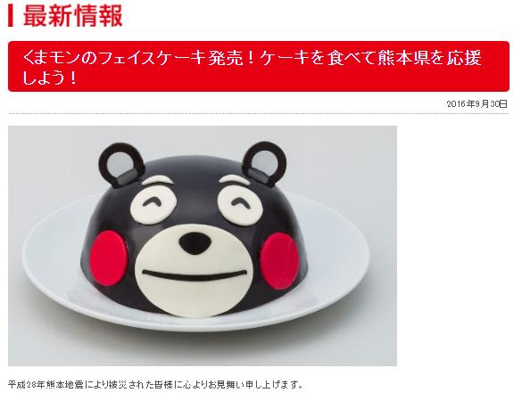 第一屋製パン株式会社webサイト くまモンフェイスケーキ