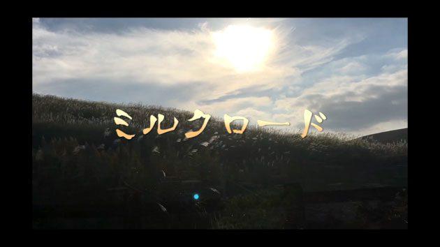 阿蘇中岳噴火 阿蘇の様子 秋のススキの原